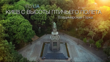Киев с высоты птичьего полета. Владимирская горка.