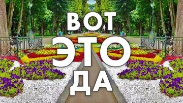 Парк Шевченко, Харьков. Вот это да!