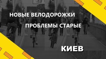 Новые велодорожки - проблемы старые. КИЕВ