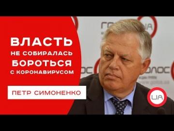 Петр Симоненко: Правительство Украины не собиралось основательно бороться с коронавирусом