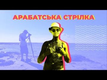 Арабатська стрілка 2021: Солене озеро, Рожеве озеро, Генічеськ | О, Море шоу: 7 випуск
