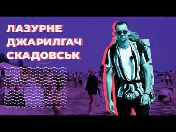 Лазурне, Скадовськ: відпочинок на морі 2021 | О, Море шоу: 5 випуск