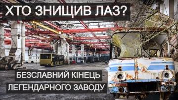 Хто знищив ЛАЗ? Безславний кінець легендарного заводу | Екскурсія руїнами підприємства