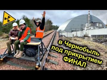 Штурм Чернобыльского Реактора на ДРЕЗИНЕ по ЖД путям Финал