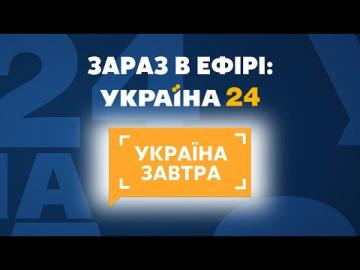 Україна 24 ОНЛАЙН | Украина 24 ОНЛАЙН | Україна 24 трансляція онлайн