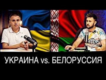 УКРАИНА vs. БЕЛОРУССИЯ // Александр Кононович Тарик НЕЗАЛЕЖКО