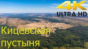 Кицевская пустыня. Харьковская обл