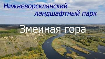 Змеиная гора/Региональный ландшафтный парк «Нижневорсклянский»/Путешествуем из Харькова