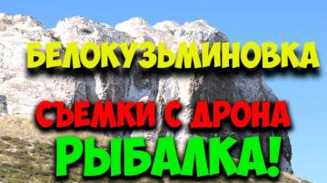 МЕЛОВЫЕ ГОРЫ БЕЛОКУЗЬМИНОВКА СЪЕМКИ С ДРОНА / Рыбалка Хрущевский
