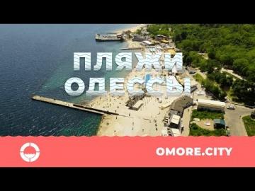 Пляжи Одессы с дрона: 2021