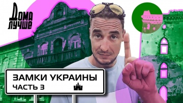Дома лучше! Замки Украины. Чортков, Бучач, Теребовля / Сезон 3