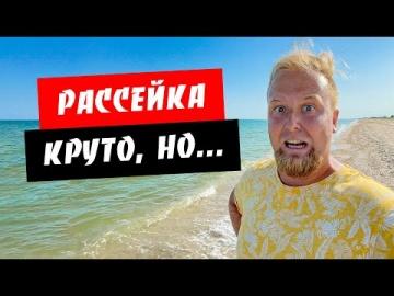 Рассейка 2021. Уже не безлюдный отдых! Какая дорога? Море, пляж, цены. Обзор курорта Рассейка