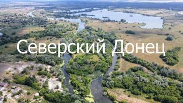 Северский Донец/ Пойма Северского Донца с высоты/ Путешествуем из Харькова