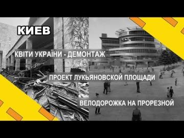 """Проект Лукьяновской площади / """"Квіти України"""" демонтаж / Велодорожка на Прорезной"""