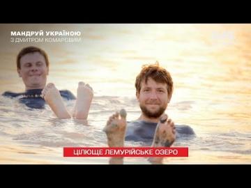 Легендарное Лемурийское озеро: действительно ли оно такое целебное, как о нем говорят