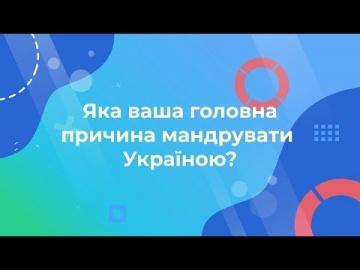 Море причин мандрувати Україною