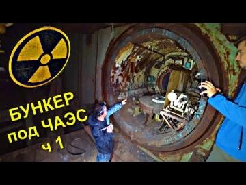 Поиски секретного тоннеля под Чернобыльский Реактор с Супер Сус Нашли Хранилище Ядерных Отходов