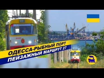 Одесса-Рыбный порт - Пейзажный маршрут 27