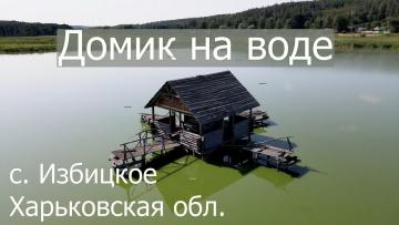 ДОМИК НА ВОДЕ в Харьковской области/село Избицкое/Путешествуем из Харькова