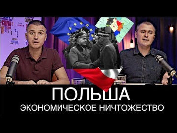 ПОЛЬША ЭКОНОМИЧЕСКОЕ НИЧТОЖЕСТВО - Михаил и Александр КОНОНОВИЧИ, Тарик НЕЗАЛЕЖКО