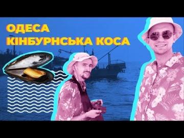 Одеса і Кінбурнська коса: відпочинок на морі 2021   О, Море шоу: 3 випуск