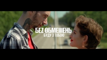 БЕZ ОБМЕЖЕНЬ - Буду з тобою (прем'єра кліпу 2018)