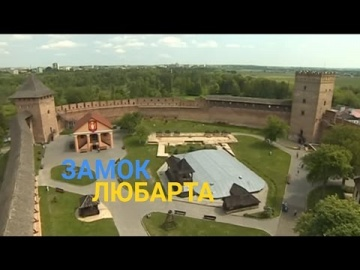 Замок Любарта - сердце Луцка   Україна вражає