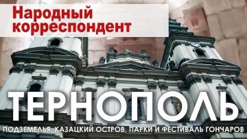 ТЕРНОПОЛЬ. Подземелья, казацкий остров, парки и фестиваль гончаров