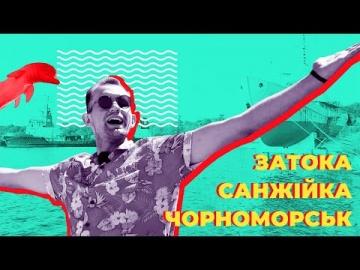 Затока, Санжійка, Чорноморськ (Бурлача Балка) 2021 | О, Море шоу: 2 випуск