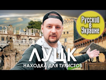 ЛУЦК. Находка для туристов / РУССКИЙ В УКРАИНЕ