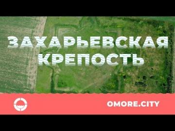 Захарьевская крепость с дрона: 2021