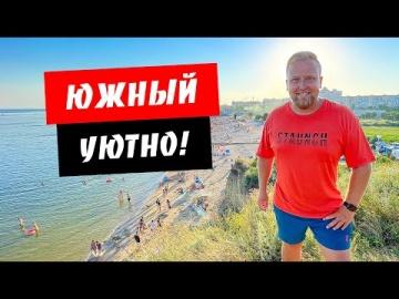 Южный 2021. Уютный отдых! Обзор курорта Южное в Одесской области