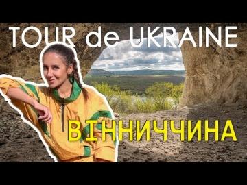 Вінницька область / Вінниця / печери Нагорян / Лядова / Іллінецький кратер / Тульчин / Черепашинці