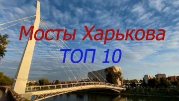 Самые интересные мосты Харькова, ТОП 10