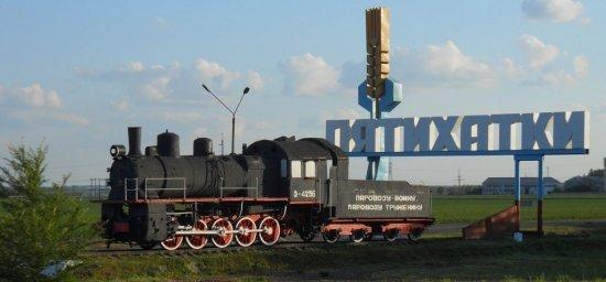 Пятихатки (город)