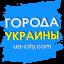 Галопом по городам Украины