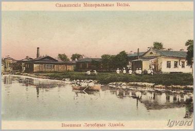 Из истории становления и развития Славянского курорта в 19-м веке