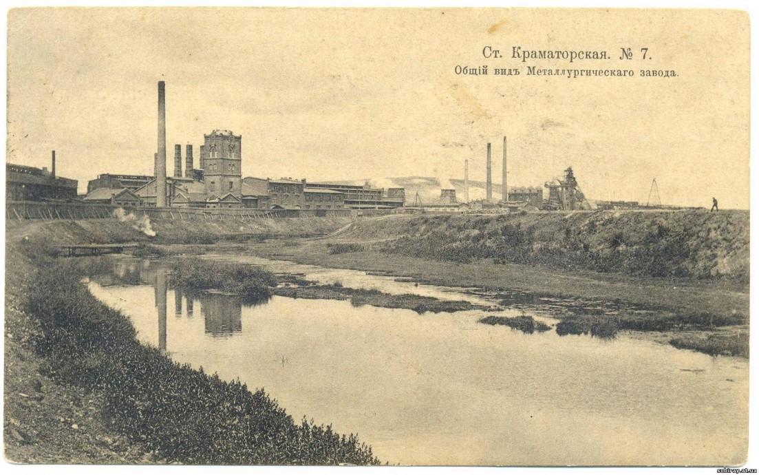 Общая история города Краматорск