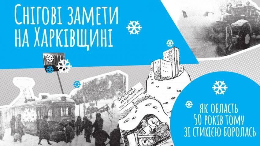 Снігові заноси на Харківщині: як область 50 років тому зі стихією боролася