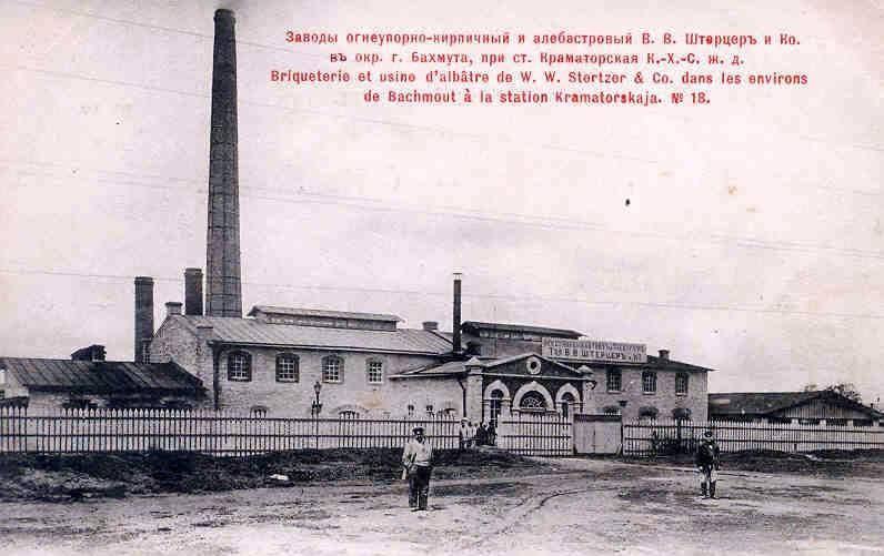 Завод Штерцера
