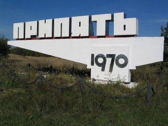 Припять (город)