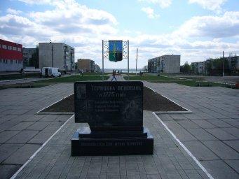 Терновка (город)