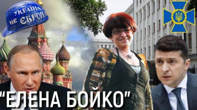 Елена Бойко - Эскадроны смерти 6