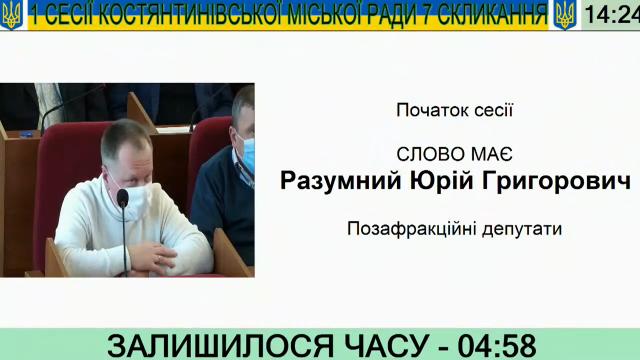 1 пленарне засідання 1 сесії Костянтинівської міської ради 7 скликання