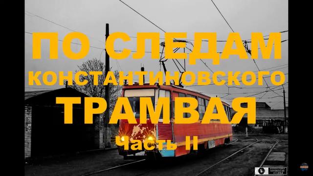 По следам трамвая - 2   Константиновка   Заброшенный путь   VLOG