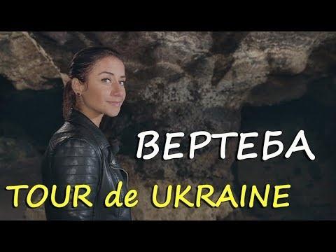 Печера Вертеба; трипільці; печери Тернопільщини