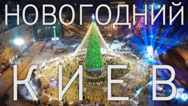НОВОГОДНИЙ КИЕВ / Как украсили Киев к 2021 году? Главная елка, Софийская, Контрактовая