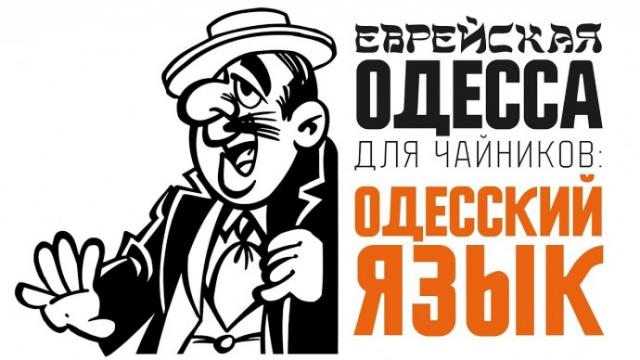 Еврейская Одесса для чайников: одесский язык