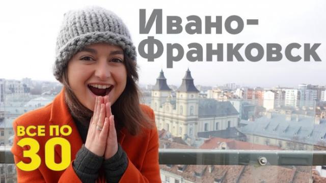 Ивано-Франковск   Главный конкурент Львова?
