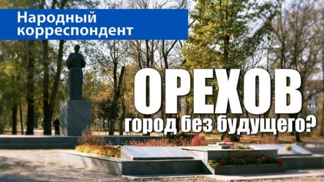 ОРЕХОВ: город без будущего?